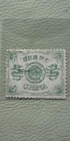 大清万寿邮票