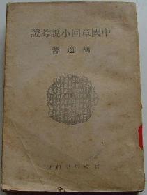 《中国章回小说 考证》。