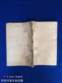 唐人白话诗选(全一册)民国十三年五月三版