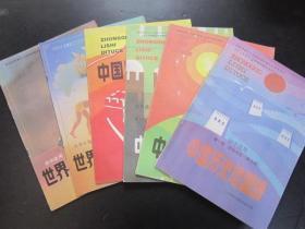 初中中国历史+世界历史地图册全套6本【92-98年】