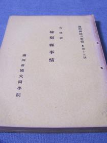 满洲国地方事情 A第15号/吉林省榆树县事情/1935年出版,当时该县的状况