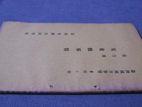 满洲国地方事情 B第10号/龙江省克东县事情/1935年出版,当时该县的状况