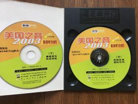美国之音2003新闻听力MP3标准英语2002精选MP3(中、下2CD)