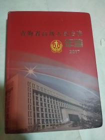 青海省高级人民法院年鉴2017