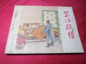 六十年代正版老版连环画小人书古典套书散本---宋江杀惜-水浒之八(保真品,问题请看详细注明)