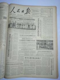 人民日报1964年6月17日