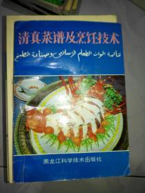 清真菜谱及烹饪技术