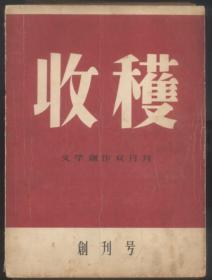 收获1957年创刊号 文学双月刊(创刊号+第二第三第五第六五期合售)