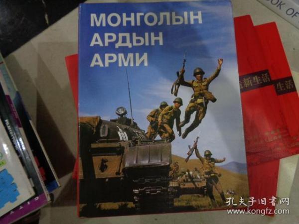 MOHRONBIH  APNBIH APMN  (越南语画册)