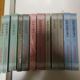 中国古典文学丛书 历代词集(9种12册)