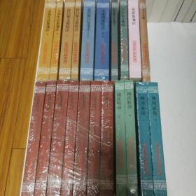 中国古典文学丛书 唐人文集(11种21册)
