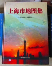 上海市地图集(8开精装)