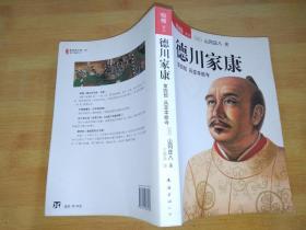 德川家康(第四部)