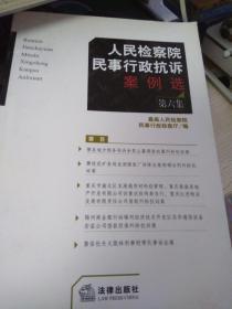 人民检查院民事行政抗诉案例选(第六集)