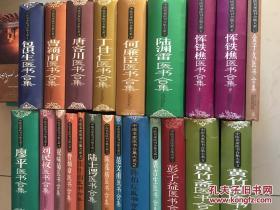 中医名家医书合集大系:全套22本