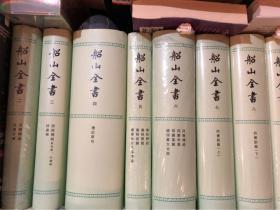 船山全书16册岳麓书社