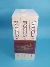 古拉格群岛:首次在中国大陆公开出版