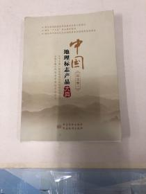中國地理標志產品大典:一:河北卷