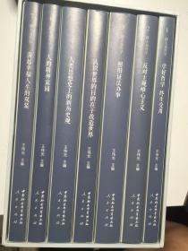 新大众哲学(套装全7册)作者签赠本