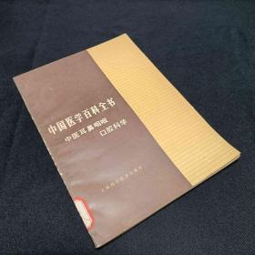中国医学百科全书 中医耳鼻咽喉口腔科学