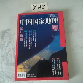 中国国家地理杂志 增刊  纪念大熊猫科学发现150周年  珍藏版:中国国家地理杂志 增刊  纪念大熊猫科学发现150周年  珍藏版