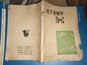 拉丁化检字  [上海天马书局 民国24年初版本]