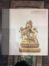 金铜佛像集萃