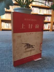 上甘岭(解放军文艺丛书)