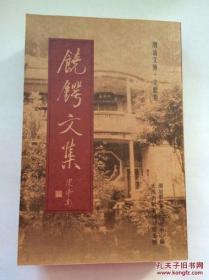 潮汕文库:文献类【饶锷文集】影印、大32开、一厚册全