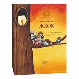 金羽毛·世界获奖绘本