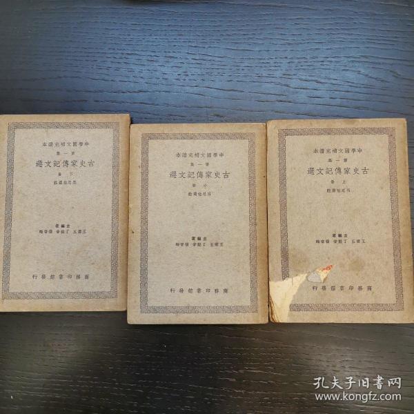 古史家传记文选(第一集上中下)