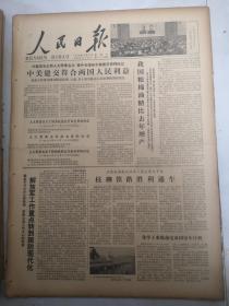 人民日报1978年12月27日  中美建交符合两国人民利益