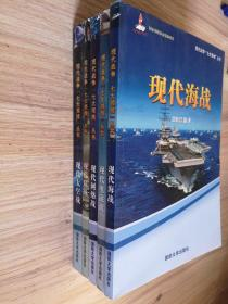 现代战争七大领域丛书:现代海战、现代电磁战、现代网络战、现代陆战、现代太空战(5本合售)
