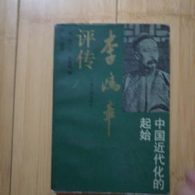 李鸿章评传 中国近代化的起始