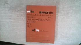国际商务谈判原则、方法、艺术