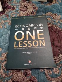 一课经济学,罗辑思维定制版本
