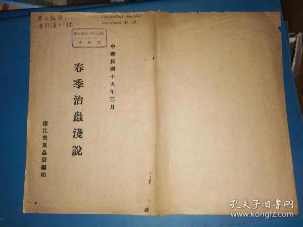 春季治虫浅说  [中华民国19年3月浙江省昆虫局编印]