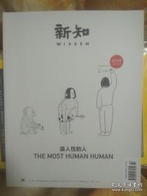 新知试刊2013最人性的人
