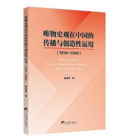 唯物史观在中国的传播与创造性运用(1919-1949)