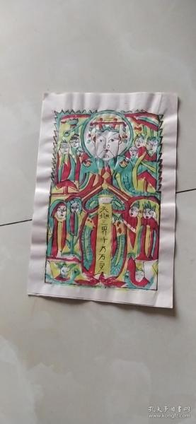 凤翔木版年画,大32开,80年代,天地三界十方万灵