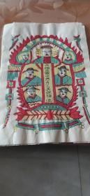 凤翔木版年画,大32开,天地三界十方万灵之神位80年代