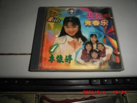 VCD:卓依婷 校园青春乐(金碟豹2.0)