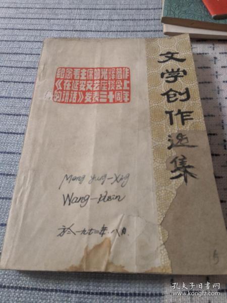 """纪念毛主席""""在延安文艺座谈会上的讲话""""发表三十周年《文学创作选集》忻县地区革命委员会政工组1972年编印"""