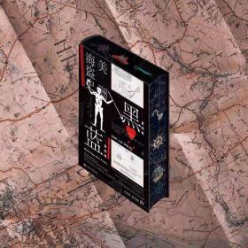 预售 黑色的旗,蓝色的海:美洲海盗史 特装本 特装书