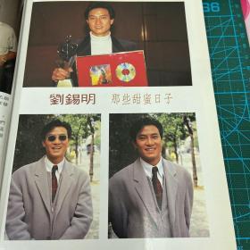 刘锡明彩页3面 郭富城