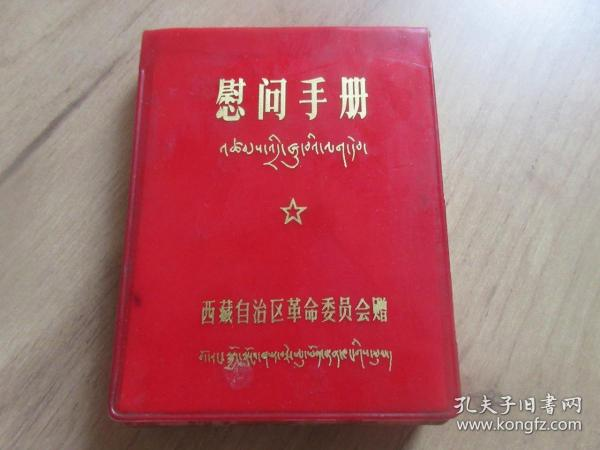 罕见文革时期《慰问手册》西藏自治区革命委员会、内有套红毛主席语录藏汉对照-尊E-5