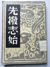 中国历史研究资料丛书:先拨志始