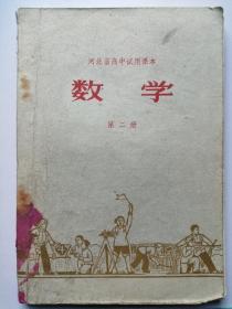 河北省高中试用课本:数学(第二册)毛像语录