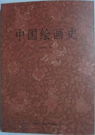 全新正版商城正版 中国绘画史 浙江人民美术出版社 陈师曾 9787534036002