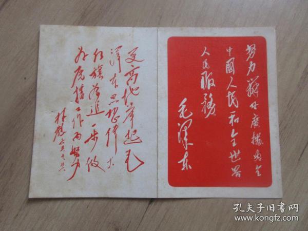 罕见文革时期《1970上海人民广播电台》林彪题词-尊夹1-11